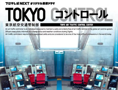 Tokyo Control: Sinetron dengan teknologi 3D